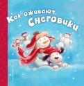 Черил Хокинсон: Как оживают снеговики