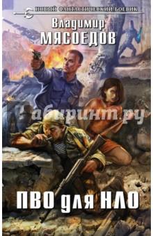 Купить Владимир Мясоедов: ПВО для НЛО ISBN: 978-5-699-92261-1