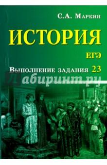 Купить Сергей Маркин: История. ЕГЭ. Выполнение задания 23 ISBN: 978-5-222-28044-7