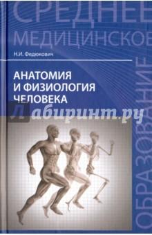 Анатомия и физиология человека. Учебник - Николай Федюкович