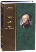 Андрей Терещук: Павел I. Жизнь и повествование