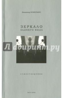 Купить Владимир Комельфо: Зеркало заднего вида. Стихотворения ISBN: 978-5-93898-359-5