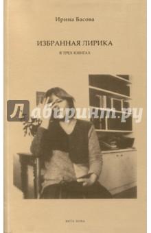 Купить Ирина Басова: Избранная лирика ISBN: 978-5-93898-260-4