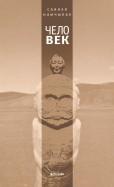Саинхо Намчылак - Чело-Век обложка книги