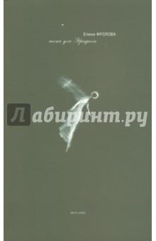 Купить Е. Фролова: Песня для Эвридики ISBN: 978-5-93898-142-3