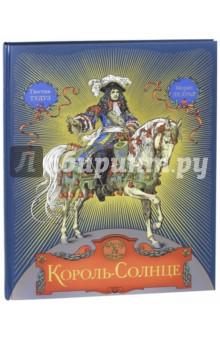 Король-солнце - Гюстав Тудуз