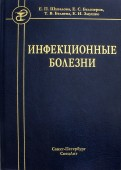 Белозеров, Шувалова, Беляева: Инфекционные болезни. Учебник для студентов медицинских вузов