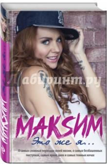 Это же я… - Марина Максимова