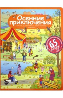 Осенние приключения. Рассказы по картинкам с наклейками - Елена Запесочная