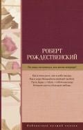 Роберт Рождественский - Не надо печалиться, вся жизнь впереди! обложка книги