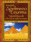 Аглая Бузылева: Мифы Древнего Египта