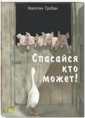 Квентин Гребан - Спасайся кто может! обложка книги