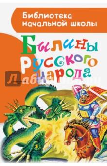 Купить Былины русского народа ISBN: 978-5-17-100274-9