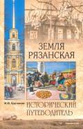 Марина Круглякова: Земля Рязанская