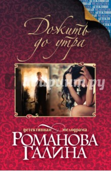 Купить Галина Романова: Дожить до утра ISBN: 978-5-699-92232-1