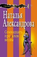 Наталья Александрова - Семнадцать провалов весны обложка книги