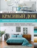 Метальникова, Стеценко, Богданова: Красивый дом. Миллион решений для вашего интерьера