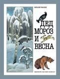 Виталий Бианки - Дед Мороз и Весна обложка книги