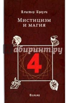Купить Алистер Кроули: Мистицизм и магия ISBN: 978-5-9908762-9-3