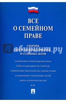 Купить Все о семейном праве. Сборник нормативных правовых и судебных актов ISBN: 978-5-392-23042-6