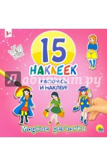Купить 15 наклеек. Модные девчонки ISBN: 978-5-378-14838-7