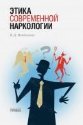 Владимир Менделевич: Этика современной наркологии