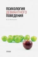 Владимир Менделевич: Психология девиантного поведения
