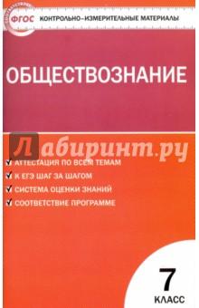 Купить Обществознание. 7 класс. Контрольно-измерительные материалы. ФГОС ISBN: 978-5-408-03216-7