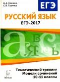 Сенина, Гармаш - Русский язык. ЕГЭ-2017. Тематический тренинг. Модели сочинений. 10-11 классы обложка книги