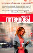Литвинова, Литвинов - Бойтесь данайцев, дары приносящих обложка книги