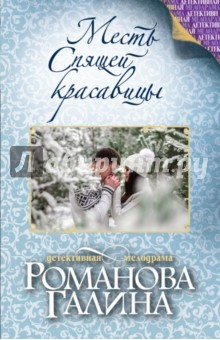 Купить Галина Романова: Месть Спящей красавицы ISBN: 978-5-699-92712-8
