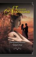 Татьяна Алюшина: Неправильная невеста