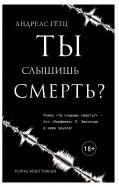Андреас Гетц - Ты слышишь смерть? обложка книги
