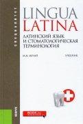 Марина Нечай: Латинский язык и стоматологическая терминология. Учебное пособие