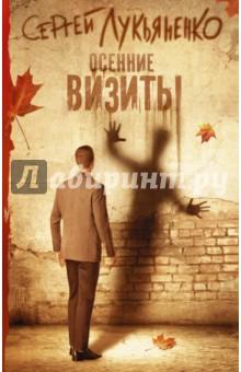 Осенние визиты - Сергей Лукьяненко