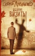 Сергей Лукьяненко: Осенние визиты