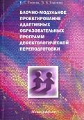 Борис Горскин: Блочномодульное проектирование адаптивных образовательных программ дефектологической переподготовки