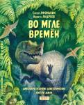 Сергей Афонькин: Во мгле времен. Динозавры и другие доисторические жители Земли