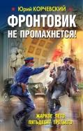 Юрий Корчевский - Фронтовик не промахнется! Жаркое лето 53-го обложка книги