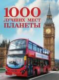 1000 лучших мест планеты (стереоварио)