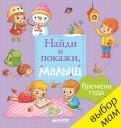 Анна Герасименко - Найди и покажи, малыш. Времена года обложка книги