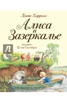 Купить Льюис Кэрролл: Алиса в Зазеркалье ISBN: 978-5-699-92063-1