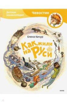 Купить Елена Качур: Как жили на Руси ISBN: 978-5-00100-394-6