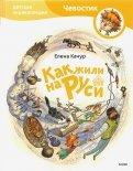 Елена Качур - Как жили на Руси обложка книги