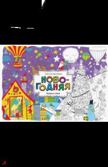 книга новогодняя раскраска плакат юлия григорьева