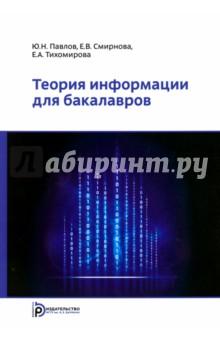 Теория информации для бакалавров - Павлов, Смирнова, Тихомирова