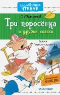 Сергей Михалков: Три поросёнка и другие сказки