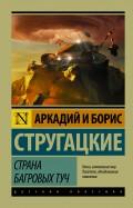 Стругацкий, Стругацкий: Страна багровых туч