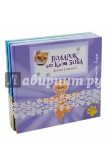 Купить Годен, Годен: Подарок от кота Боба. Комплект из 3-х книг ISBN: 978-5-386-09675-5