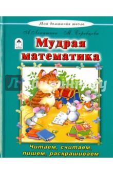 Купить Лопатина, Скребцова: Мудрая математика ISBN: 978-5-9930-2195-9